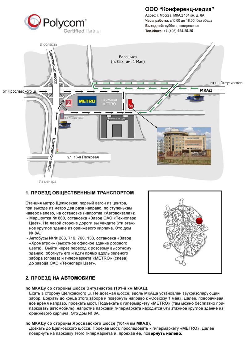 Схема проезда сервисный центр